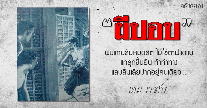"""[เปิดกรุผีไทย] บทประพันธ์โดย """"ครูเหม เวชกร"""" เรื่อง ผีปอบ"""