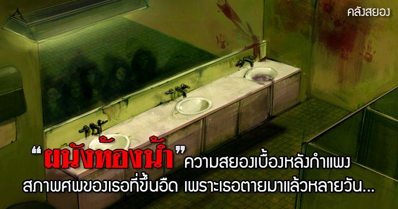 """กระทู้ผีพันทิป: ผนังห้องน้ำ! """"เธอตายมาหลายวันแล้ว กว่าคนจะมาพบ ศพก็ขึ้นอืด…"""""""