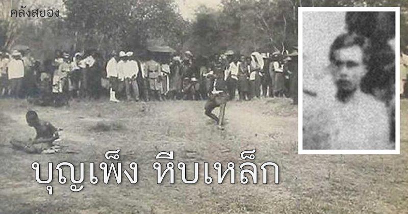 """""""บุญเพ็ง หีบเหล็ก"""" จอมขมังเวทย์ผู้ถูกอาญาตัดสินให้ """"กุดหัว"""" เป็นคนสุดท้ายของไทย"""