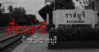 10 เรื่องเล่าผีชวนขนลุก ในจังหวัดราชบุรี