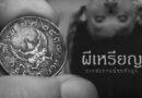ผีเหรียญ – เรื่องเล่าเขย่าขวัญ
